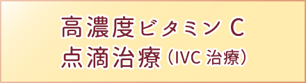 IVC治療